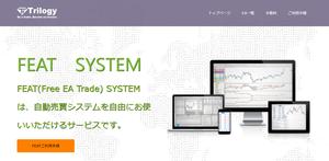 お知らせ【 FEAT(Free EA Trade) SYSTEM 】