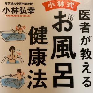 自律神経を整える♡お風呂編