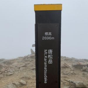 テント泊本番 〜初の山テント泊 初のアルプス唐松岳〜 携帯トイレ
