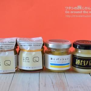 沖縄土産の新定番!話題のフルーツバターを色々試してみた