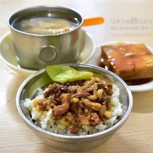 台北で朝ご飯「金峰魯肉飯」は行列必須の人気店