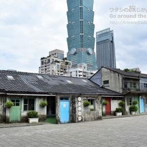 台北101近く「四四南村」はレトロな街並みが残るアートなスポット