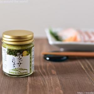 沖縄版柚子胡椒?!「シークヮーサーこしょう」でおつまみレシピ三種