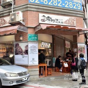 台北「迪化街」の「老阿伯魷魚羹」で気軽に味わう魚のつみれスープ