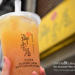 嘉義「源興御香屋」で生グレープフルーツの果肉たっぷり緑茶を味わう