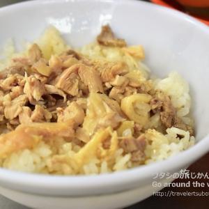 鶏肉飯の街嘉義「郭家鶏肉飯」でそのおいしさに感動!