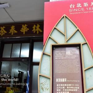 初の日帰り台北旅行!製茶工場併設「林華泰茶行」で台湾茶をたっぷり購入