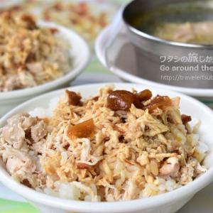 高雄美麗島駅前!「大圓環雞肉飯」で雞肉飯&肉燥飯を味わう