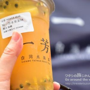 高雄で初めて「一芳水果茶」を堪能!