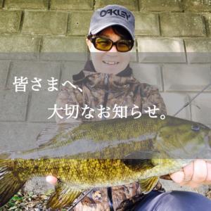 【お知らせ】バス釣り大学を開校しました!さらに進化したバス釣り情報ブログです。