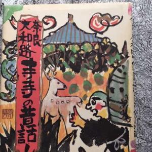 薬師寺近くのうのんから今週のお薦めの本