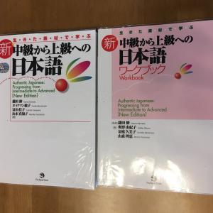 【日本語教師プライベートレッスン】生きた素材で学ぶ 新中級から上級への日本語