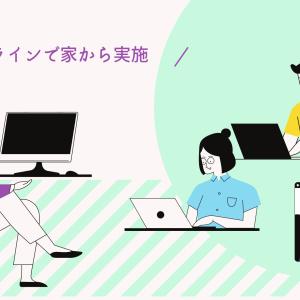 【活動報告】アクティブ・リスニング傾聴入門セミナー