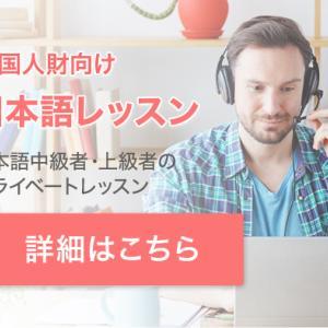 【日本語レッスン】最初の生徒さんとはどうやって出会ったの?
