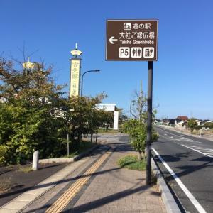 9月30日(土)124日目 日本一周最終日出雲大社に参拝