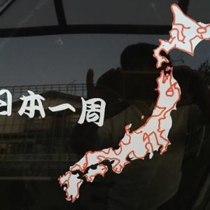 日本一周の旅を終えて2年目の春になりました。