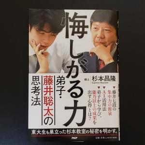 藤井聡太棋聖の強さの秘密