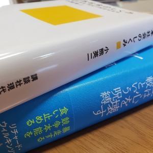 夏休みは分厚い本が読める