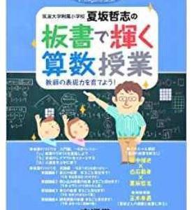 夏坂先生の算数授業板書