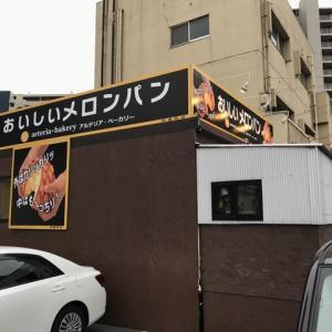千葉のおいしいメロンパン屋に行って来た