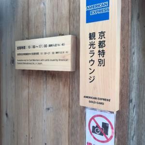 注意あり SPGアメックスで無料の京都特別観光ラウンジ