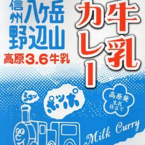 【評価4】シュッポッポ 牛乳カレーを冷やして食べると? 【ウマすぎ注意】 (信州ハム株式会社)