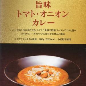 【評価5】MAYFAIR KITCHEN 旨味 トマト・オニオンカレーを冷やして食べると? 【ウマすぎ注意】 (メイフェアキッチン株式会社)