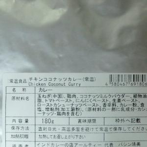 【特S】アールティー チキンココナッツカレーを冷やして食べると? 【ウマすぎ注意】 (株式会社アールティージャパン)