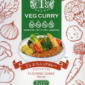【評価4】T'sレストラン T'sエスニックカレーを冷やして食べると? 【ウマすぎ注意】 (TOKYO-T's株式会社)