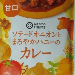 【評価4】みなさまのお墨付き ソテードオニオンとまろやかハニーのカレー 甘口を冷やして食べると? 【ウマすぎ注意】 (合同会社西友)