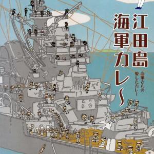 【評価3】江田島海軍カレ~を冷やして食べると? 【ウマすぎ注意】 (株式会社クライムONE)