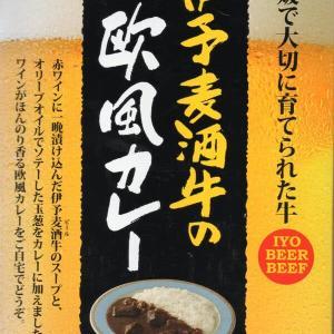 【評価4】RC FOODPACK 伊予麦酒牛の欧風カレーを冷やして食べると? 【ウマすぎ注意】 (株式会社アール・シー・フードパック)