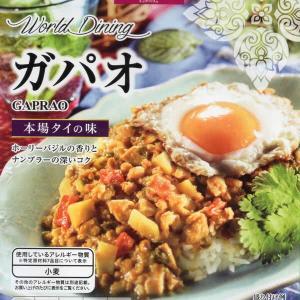 【評価5】TOPVALU ワールドダイニング ガパオ 大辛を冷やして食べると? 【ウマすぎ注意】 (イオン株式会社)