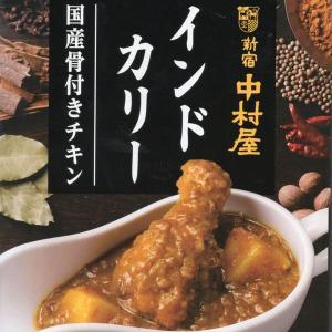 【評価5】新宿中村屋(CGC) インドカリー 国産骨付きチキンを冷やして食べると? 【ウマすぎ注意】 (株式会社中村屋)