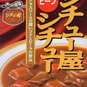 【評価4】シチュー屋 シチュー屋を冷やして食べると? 【ウマすぎ注意】 (ハウス食品株式会社)