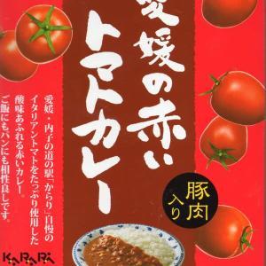 【評価3】RC FOODPACK 愛媛の赤いトマトカレーを冷やして食べると? 【ウマすぎ注意】 (株式会社アール・シー・フードパック)