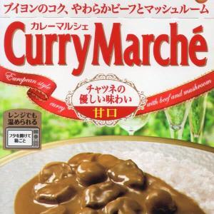 【評価4】Curry Marche カレーマルシェ 甘口を冷やして食べると? 【ウマすぎ注意】 (ハウス食品株式会社)