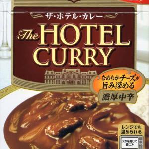 【評価4】THE HOTEL CURRY THE HOTEL CURRY 濃厚中辛を冷やして食べると? 【ウマすぎ注意】 (ハウス食品株式会社)