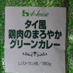【評価4】レストラン用(ハウス) タイ風鶏肉のまろやかグリーンカレーを冷やして食べると? 【ウマすぎ注意】 (ハウス食品株式会社)