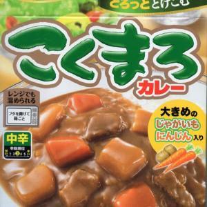 【評価4】こくまろカレー こくまろカレー 中辛を冷やして食べると? 【ウマすぎ注意】 (ハウス食品株式会社)