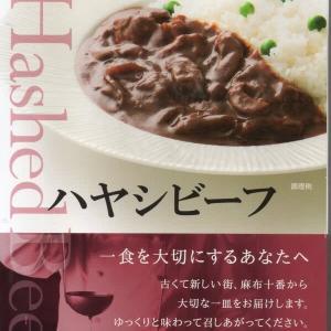 【評価5】麻布十番シリーズ ハヤシビーフを冷やして食べると? 【ウマすぎ注意】 (株式会社nakato)