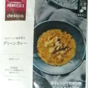 【特S】成城石井 desica グリーンカレーを冷やして食べると? 【ウマすぎ注意】 (株式会社成城石井)