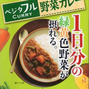 【特S】ベジタフル野菜カレー 中辛を冷やして食べると? 【ウマすぎ注意】 (ハチ食品株式会社)