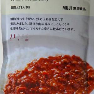 【評価5】無印良品 トマトのキーマを冷やして食べると? 【ウマすぎ注意】 (株式会社良品計画)