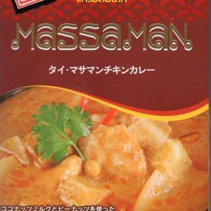 【評価4】KITCHEN88 タイ・マサマンチキンカレーを冷やして食べると? 【ウマすぎ注意】 (株式会社ドーバーフィールド・ファーイースト)