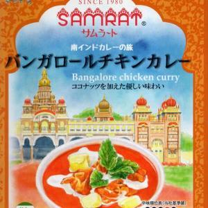 【評価4】SAMRAT バンガロールチキンカレーを冷やして食べると? 【ウマすぎ注意】 (有限会社スニタトレーディング)