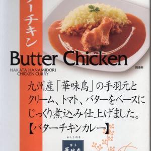 【評価4】博多 華味鳥 バターチキンカレーを冷やして食べると? 【ウマすぎ注意】 (トリゼンフーズ株式会社)
