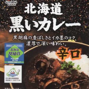 【評価4】黒いカレー 辛口を冷やして食べると? 【ウマすぎ注意】 (株式会社寿フーズ)
