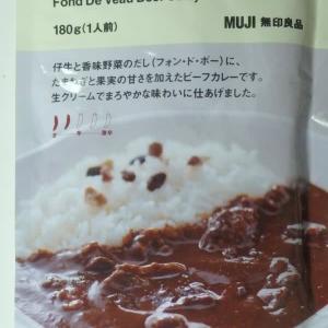 【評価4】無印良品 フォン・ド・ボーのビーフカレーを冷やして食べると? 【ウマすぎ注意】 (株式会社良品計画)