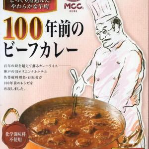【特S】100シリーズ 100年前のビーフカレーを冷やして食べると? 【ウマすぎ注意】 (エム・シーシー食品株式会社)